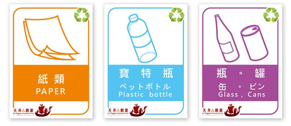 天井創意: share:: 垃圾回收-分類標籤